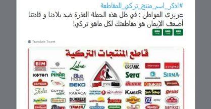 Businessmen in Saudi Arabia start boycott campaign against Turkish goods